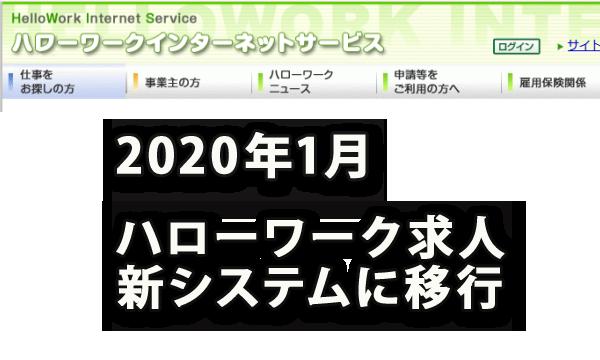2020年1月に刷新されるハローワークの求人システム