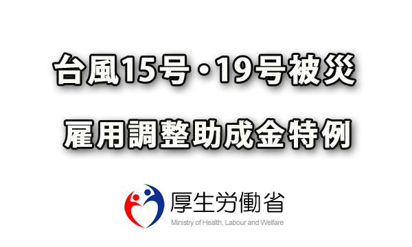 雇用調整助成金の特例を厚労省公表(令和元年台風19号・15号