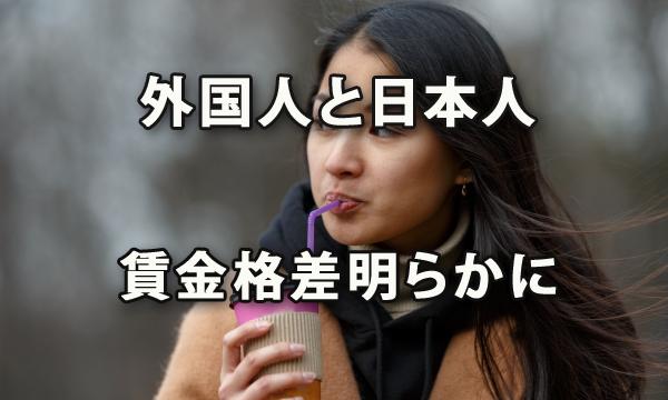 外国人と日本人の賃金格差が明らかに~パーソル総合研究所調査より