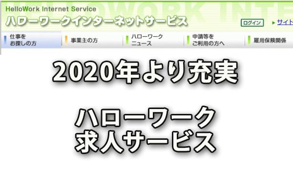 来年の2019年より充実するハローワークの求人サービス