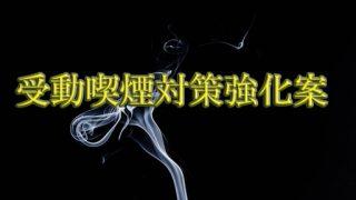 厚労省公表の「受動喫煙対策強化案」のポイント