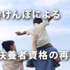 6月上旬より始まる協会けんぽによる被扶養者資格の再確認