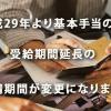 平成29年4月より基本手当の受給期間延長の申請期限が変更になりました