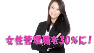 女性の就業率や管理職割合に関する地域差について
