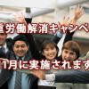 「過重労働解消キャンペーン」が2017年11月に実施されます