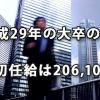 平成29年の大卒の初任給は206,100円