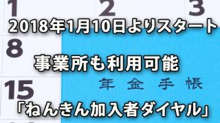 2018年1月開始の「ねんきん加入者ダイヤル」