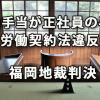 福岡地裁判決:通勤手当が正社員の半額は労働契約法違反