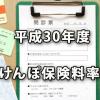 平成30年度協会けんぽ健康・介護保険料率改定の発表