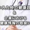 雇い入れ時の健康診断と企業における健康情報の取扱い