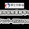 雇用保険業務等のマイナンバー対応Q&A公表(18.4.11