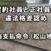 契約社員と正社員の違法格差認め手当支払命令(松山地裁