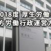 今年2018度の厚生労働省・地方労働行政運営方針策定
