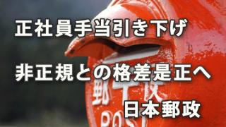 正社員の手当引き下げで非正規との格差是正へ~日本郵政