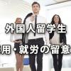 外国人留学生を採用・就労させる際の留意点