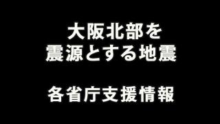 大阪北部を震源とする地震の各省庁支援情報