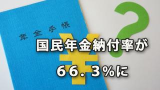国民年金納付率66.3%に(平成29年度