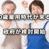 70歳雇用時代が来る? 政府が高齢者雇用の本格検討開始