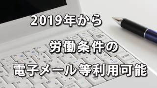 2019年度から電子メール等利用も可能となる労働条件の明示