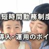 育児短時間勤務制度を導入・運用する際のポイント