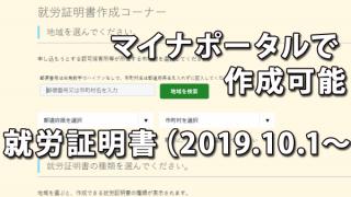 マイナポータルで作成可能となった就労証明書(2019.10.1~