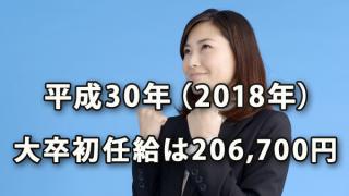 平成30年(2018年)の大卒初任給は206,700円