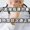 医師の面接指導対象拡大と求められる労働時間状況適正把握