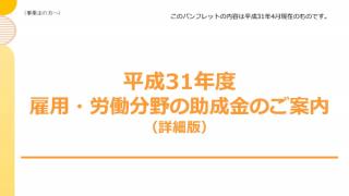 2019年(令和元年)版雇用関係助成金パンフレット公開開始