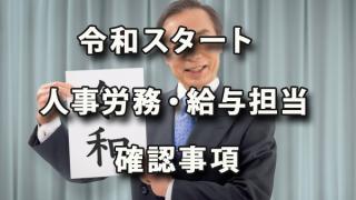 土浦労働総合庁舎管内社会保険労務士掲示看板の設置