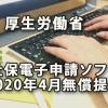 厚生労働省 社会保険電子申請ソフトを2020年4月無償提供へ
