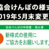 協会けんぽの様式が2019年5月変更になりました