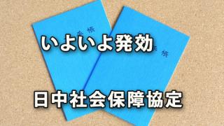 いよいよ発効する日中社会保障協定(2019.9.1~
