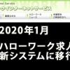 2020年1月ハローワーク求人システム新たに刷新予定