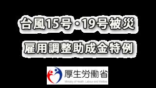 雇用調整助成金特例を厚労省公表(令和元年台風19号・15号