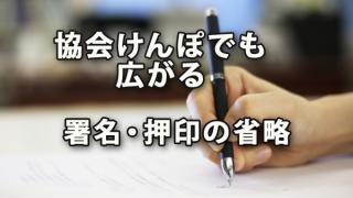 協会けんぽの手続きでも広がる署名・押印の省略の動き