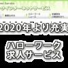 来年2020年より充実するハローワークの求人サービス
