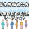 厚労省公表の「労働時間の考え方」に関するリーフレット