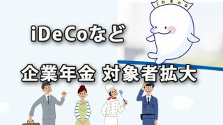 iDeCoなど企業年金の対象者拡大~社会保障審議会で検討