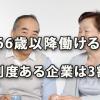 66歳以上まで働ける制度のある企業の割合は3割