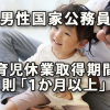 男性国家公務員の育児休業取得期間原則「1か月以上」へ
