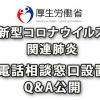新型コロナウイルス肺炎の厚労省相談窓口とQ&A