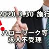 2020年3月30日施行ハローワーク等での求人の不受理