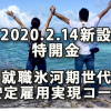 2020.2.14新設「就職氷河期世代安定雇用実現コース」(特開金