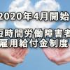 2020年4月開始の短時間労働障害者雇用への給付金制度