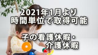 2021年1月より時間単位で取得可能になる子の看護休暇・介護休暇