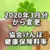 2020年3月分から変更となる協会けんぽの健康保険料率