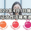 2020年4月1日から施行される改正女性活躍推進法