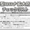 職場における新型コロナ拡大防止チェックリスト公開