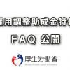 雇用調整助成金FAQ(全86問)が公開される