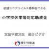 厚生労働省 小学校等休業対応助成金の解説動画(概要・手続)公開